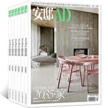 安邸AD杂志7本打包2018年1/2/3/7月+2017年10-12月家居装修艺术室内设计过期刊 下载 mobi epub pdf txt