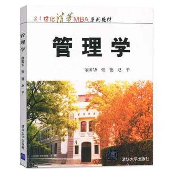 包邮 管理学 徐国华著 清华大学出版社 21世纪清华工商管理硕士MBA教材 大学管理
