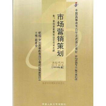 自考教材 00184 0184 市场营销策划 2006年版 杨岳全 pdf epub mobi 下载