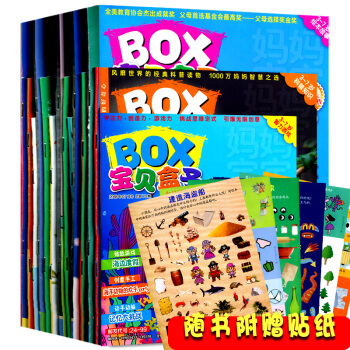 BOX宝贝盒子杂志21本打包2018年1/2/3/4/5/6/7月 绘本/智力/科普刊 pdf epub mobi 下载
