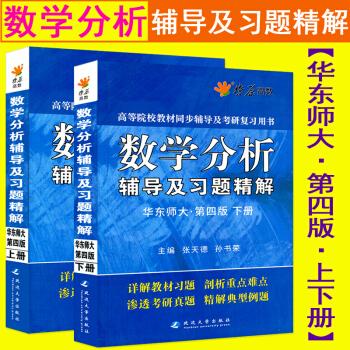 现货 全2册 星火数学分析辅导及习题精解华东师大·第四版上册+下册 pdf epub mobi 下载