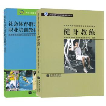 社会体育指导员职业资格培训教材:健身教练+社会体育指导员职业资格培训教材(初级) pdf epub mobi 下载