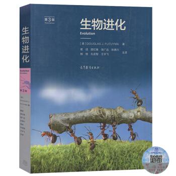 包邮 生物进化 第3版第三版 中文版 弗图摩著 葛颂译 高等教育出版社 进化生物学教科书 pdf epub mobi 下载