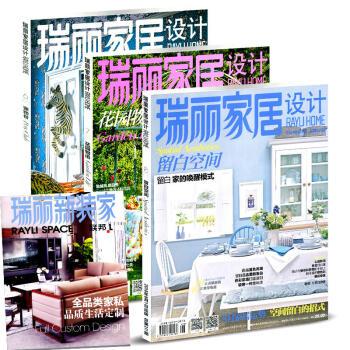 瑞丽家居设计杂志新期3本打包2018年6/7/8月室内装修过期刊室内装修设计书籍家居装饰过期刊 下载 mobi epub pdf txt