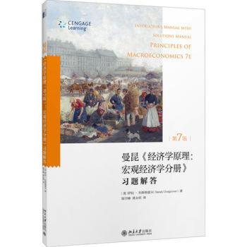 曼昆《经济学原理(第7版)宏观经济学分册》:习题解答 pdf epub mobi 下载