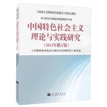 中国特色社会主义理论与实践研究(2013年修订版) 高等教育出版社 马克思主义理论研 pdf epub mobi 下载