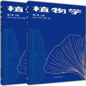 包邮 植物学 第二版 上册+下册 陆时万 吴国芳等 高等教育出版社 2本 pdf epub mobi 下载