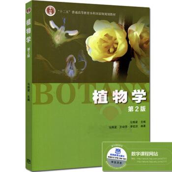 正版包邮 植物学 第2版 马炜梁 第二版 高等教育出版社 十二五规划教材 生命科学教 pdf epub mobi 下载