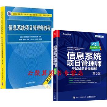 信息系统项目管理师考试试题分类精解 第5版+教程教材 第3版三版 希赛教育软考学 pdf epub mobi 下载