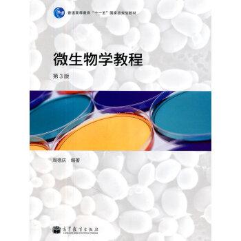 [二手] 微生物学教程(第3版) pdf epub mobi 下载