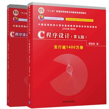 C程序设计+学习辅导 第五版 谭浩强 C语言程序设计教材 配套辅导书 pdf epub mobi 下载