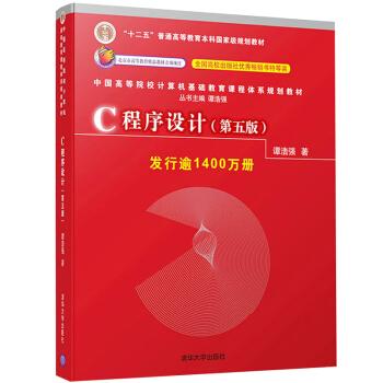 C程序设计 第五版 谭浩强 C语言程序设计教材 十二五普通高等教育本科规划教材 pdf epub mobi 下载