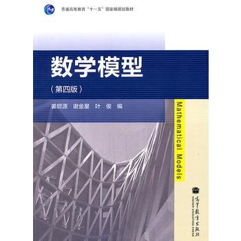 [二手] 数学模型(第4版) pdf epub mobi 下载