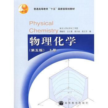 [二手] 物理化学 (第五版) 上册 傅献彩 pdf epub mobi 下载