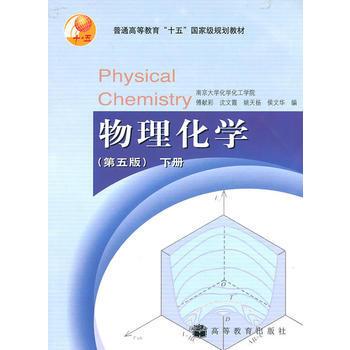 [二手] 物理化学:第五版 下册 傅献彩 南大版 pdf epub mobi 下载