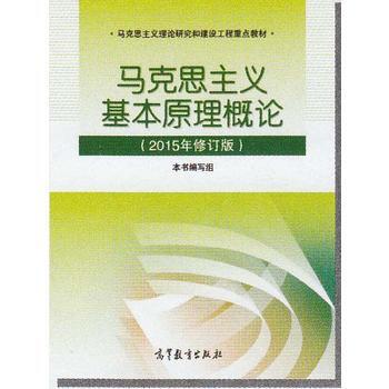 [二手] 马克思主义基本原理概论(2015年修订版) pdf epub mobi 下载