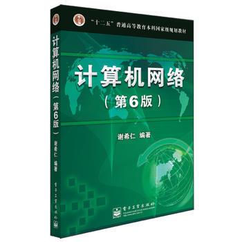[二手] 计算机网络(第6版)(无光盘) pdf epub mobi 下载