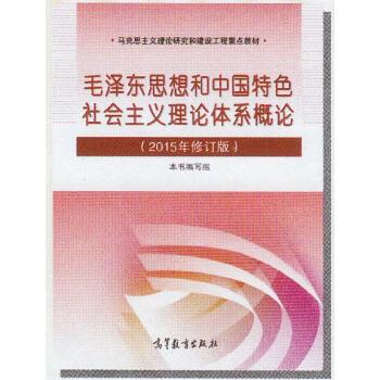 [正版二手8成新] 毛泽东思想和中国特色社会主义理论体系概论(2015年修订版) pdf epub mobi 下载