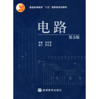 [二手] 电路(第5版) 第五版 邱关源 高等教育出版社 pdf epub mobi 下载