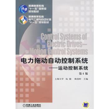 [二手] 电力拖动自动控制系统--运动控制系统 (第4版) pdf epub mobi 下载