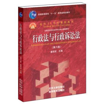 【中法图】正版 行政法与行政诉讼法(第六版) 姜明安 北京大学出版社 pdf epub mobi 下载