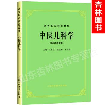 中医儿科学 上海科技五版教材 第5版教材 pdf epub mobi 下载