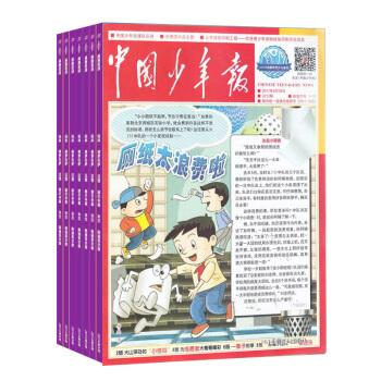 中国少年报杂志 2018年9月起订 全年订阅52期 少儿报刊 青少年阅读文摘 杂志铺 pdf epub mobi 下载