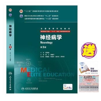 正版 神经病学 第3版 八年制 配增值 8年制及7年制(5+3 一体化)临床医学用