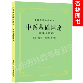 中医基础理论(供中医、针灸专业用) 上海科技五版教材 第5版教材第五版 pdf epub mobi 下载