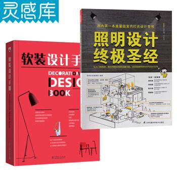 软装设计手册+照明设计终极圣经 下载 mobi epub pdf txt