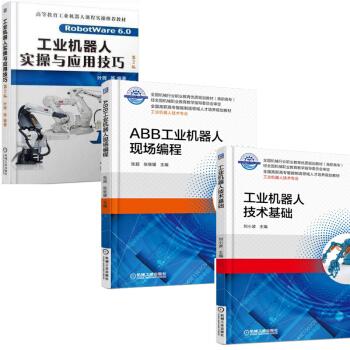 工业机器人实操与应用技巧 第2版+ABB工业机器人现场编程+工业机器人技术基础机器人操作系 pdf epub mobi 下载