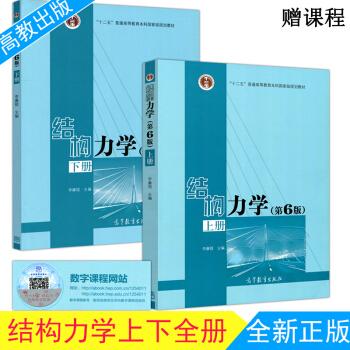 包邮 结构力学(第6版) 第六版 上册+下册 两本套 李廉锟 pdf epub mobi 下载