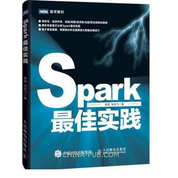 Spark实践 下载 mobi epub pdf txt