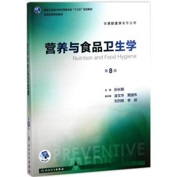 营养与食品卫生学(第8版)