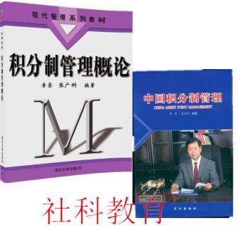 现货2册套装 积分制管理概论+中国积分制管理 李荣 聂志柏 pdf epub mobi 下载