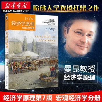 《经济学原理》(第7版)(宏观经济学分册 )曼昆 (美)曼昆(N.Gregory,Man pdf epub mobi 下载