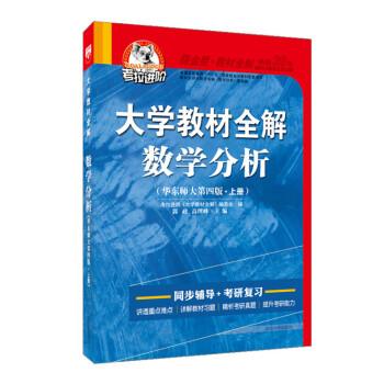 考拉进阶 大学教材全解 数学分析 上册 华东师大第四版 2018版 pdf epub mobi 下载