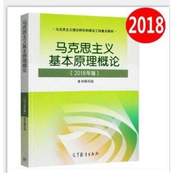 正版现货 2018版 高教社 马克思主义基本原理概论(2018年版) 马基两课教材 pdf epub mobi 下载