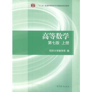 [二手] 高等数学(第七版)(上册) pdf epub mobi 下载