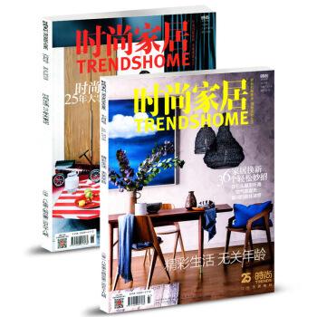 时尚家居杂志共2本打包2018年6/7月装修设计过期刊