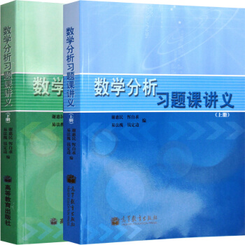 包邮 数学分析习题课讲义(上册)+数学分析习题课讲义(下册) 2本 高等教育出版社 谢惠民 pdf epub mobi 下载