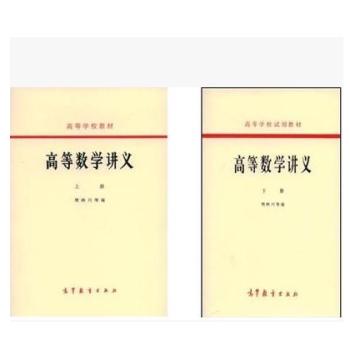 正版现货 高等数学讲义 上下 樊映川 高等教育出版社 1964 新旧封面随机发 pdf epub mobi 下载