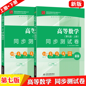 包邮 高等数学 第七版 同步测试卷 上下册 同济高数7版 高等数学第七版教材配套试卷
