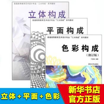 三大构成 色彩构成+平面构成+立体构成 (修订版) 普通高等教育艺术设计专业3大 pdf epub mobi 下载