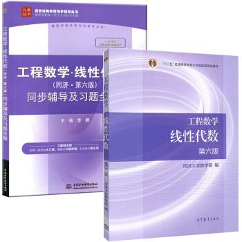 包邮 工程数学线性代数+同济 第六版 同步辅导及习题全解 第6版 共2册 pdf epub mobi 下载