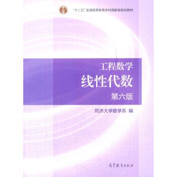 [二手] 工程数学 线性代数 第六版 pdf epub mobi 下载