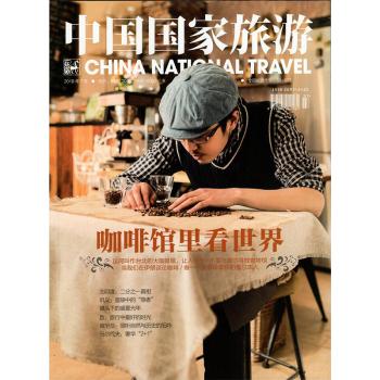 中国国家旅游杂志2018年7月/期 咖啡馆里看世界 最新单期 pdf epub mobi 下载
