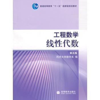 [正版二手] 工程数学——线性代数 同济第五版 pdf epub mobi 下载