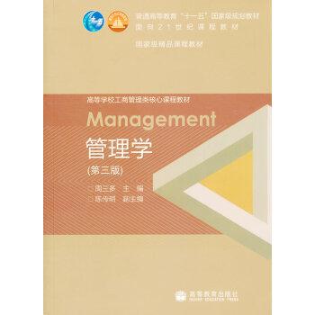 [正版二手] 管理学(第三版) pdf epub mobi 下载
