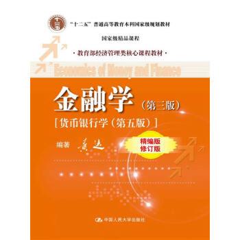 [正版二手] 金融学 第三版 精编版 修订版 黄达 中国人民大学 pdf epub mobi 下载